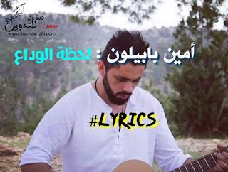 أمين بابيلون مغني حرام عليك في أغنية لحظة الوداع Amine Babylon-Lahdat El Wadaa-Lyrics يرتدي قميص أبيض ويحمل جيثار في الطبيعة