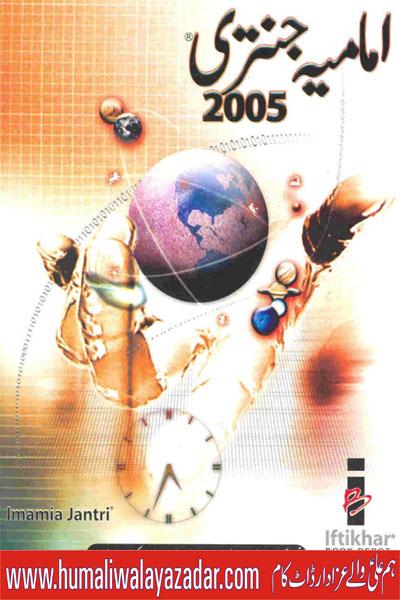 http://www.mediafire.com/file/8dtdghrx3xgxd2d/Imamia-Jantri-2005_www.humaliwalayazadar.com.pdf/file