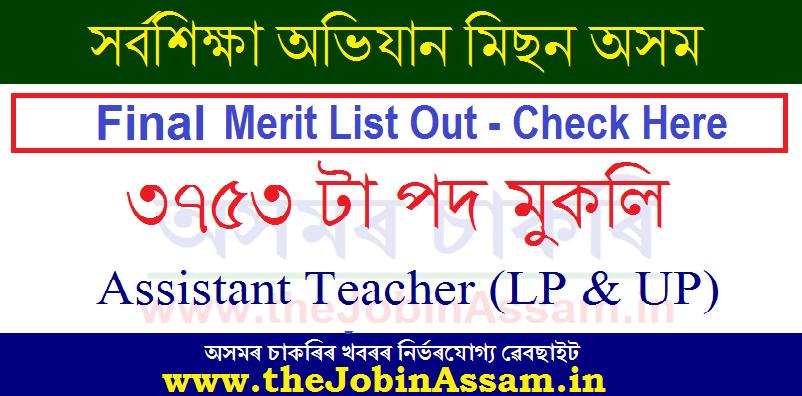 SSA Assam LP UP Final Merit List