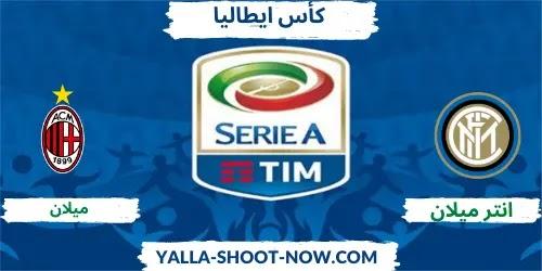 نتيجة مباراة انتر ميلان واي سي ميلان في اطار كأس ايطاليا