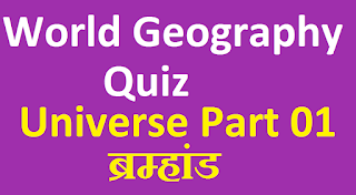 World Geography Online Quiz Test ( ब्रह्माण्ड क्विज टेस्ट पार्ट 01 ) For all Exams