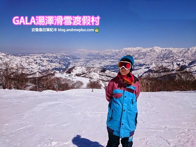 GALA湯澤滑雪渡假村-東京出發最快77分鐘抵達,親子滑雪第一次體驗滑雪的便利滑雪場