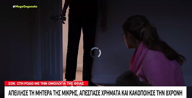 Κακοποίηση 8χρονης:Ομολογία σοκ από την θεία του κοριτσιού -Το έκανε για να αποσπάσει χρήματα