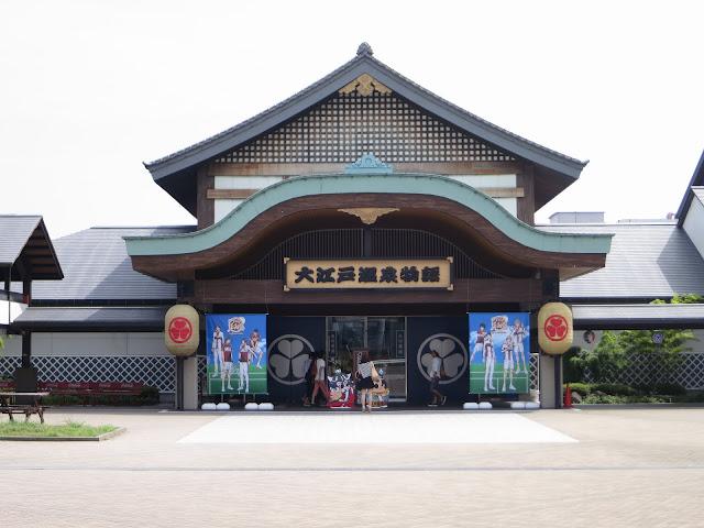 Oedo Onsen Osaka, Entrance, Park, Spa, Bathhouse