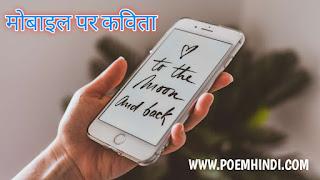 मोबाइल फोन पर कविता| Poem on Mobile Phone in Hindi