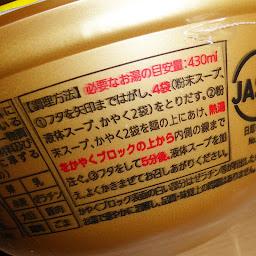 【マルちゃん(東洋水産)】ラーメン横綱 豚骨しょう油〔即席カップ麺〕作り方