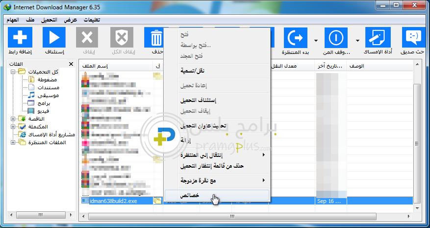 متابعة تحميل الملفات IDM