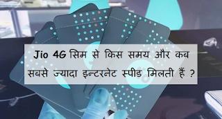 Jio 4G sim par kis time or sabse Adhik kitni speed milti hai