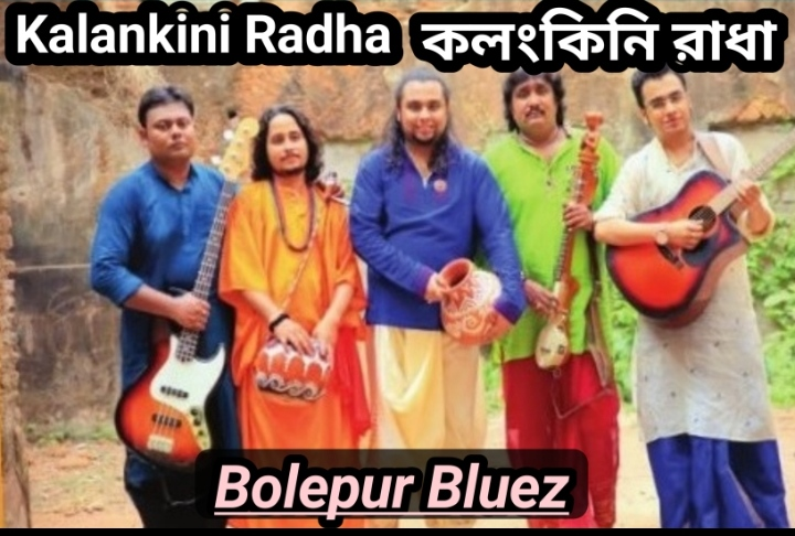 Kalankini Radha lyrics