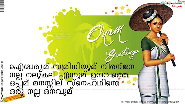 Best Onam Greetings Quotes wallpapers sms in Malayalam 958
