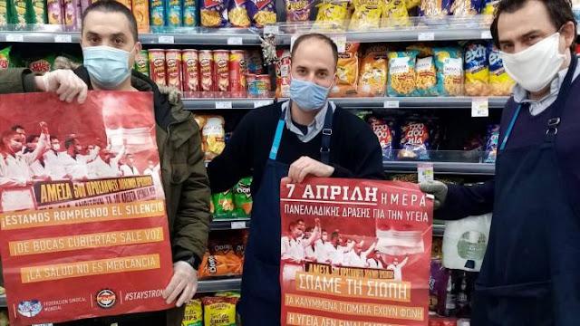 Σωματείο Ιδιωτικών Υπαλλήλων Αργολίδας: Πανελλαδική δράση για τους εργαζόμενους στα Super Market