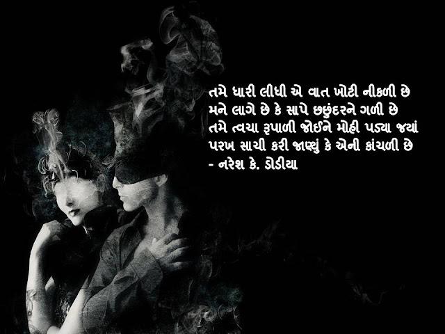 तमे धारी लीधी ए वात खोटी नीकळी छे Gujarati Muktak By Naresh K. Dodia