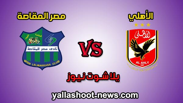 نتيجة مباراة الاهلي ومصر المقاصة اليوم الأربعاء 1-1-2020 الدوري المصري