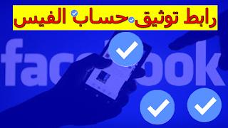 لتوثيق حساب الفيس بوك