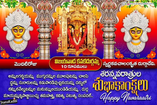 telugu bhakti greetings, navaraatri information, goddess durga 10 roopalu information, vijayawada kanakadurgamma navaraatri information