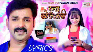 Dulha khojatari दुल्हा खोजातारी Lyrics - Pawan Singh new bhojpuri song lyrics 2020