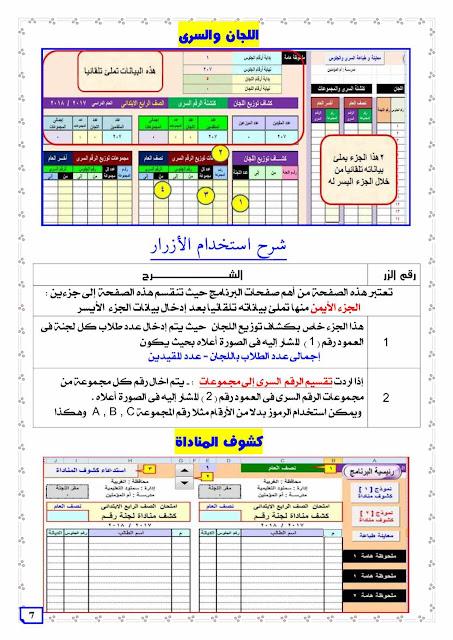 برنامج الكنترول المدرسى الاصدار الثامن