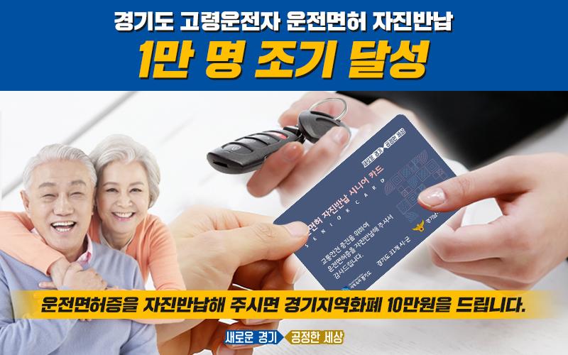 경기도, '고령운전자 운전면허 자진반납' 참여자 1만 명 목표 달성