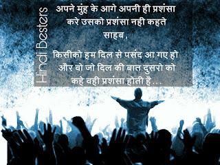 Quote on praise hindi/gujarati