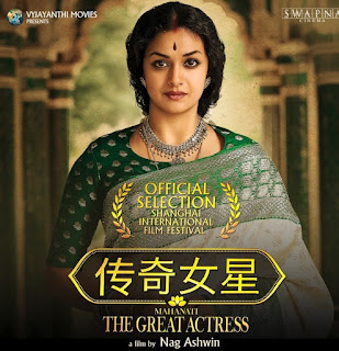 Keerthy Suresh in Mahanati Official Selection Shanghai International Film Festival