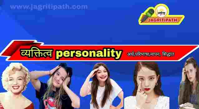 Personality meaning kind defination