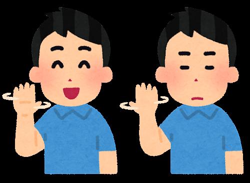 手のひらを返す人のイラスト(男性)