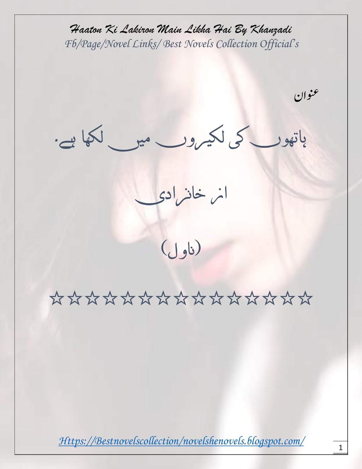 Hathon Ki Lakeeron Main Likha Hai By Khanzadi Rude Hero Novel