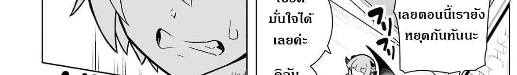 อ่านการ์ตูน Wakamono no Kuro Mahou Hanare ga Shinkoku desu ga, Shuushoku shite Mitara Taiguu Iishi, Shachou mo Tsukaima mo Kawaikute Saikou desu! ตอนที่ 2 หน้าที่ 167