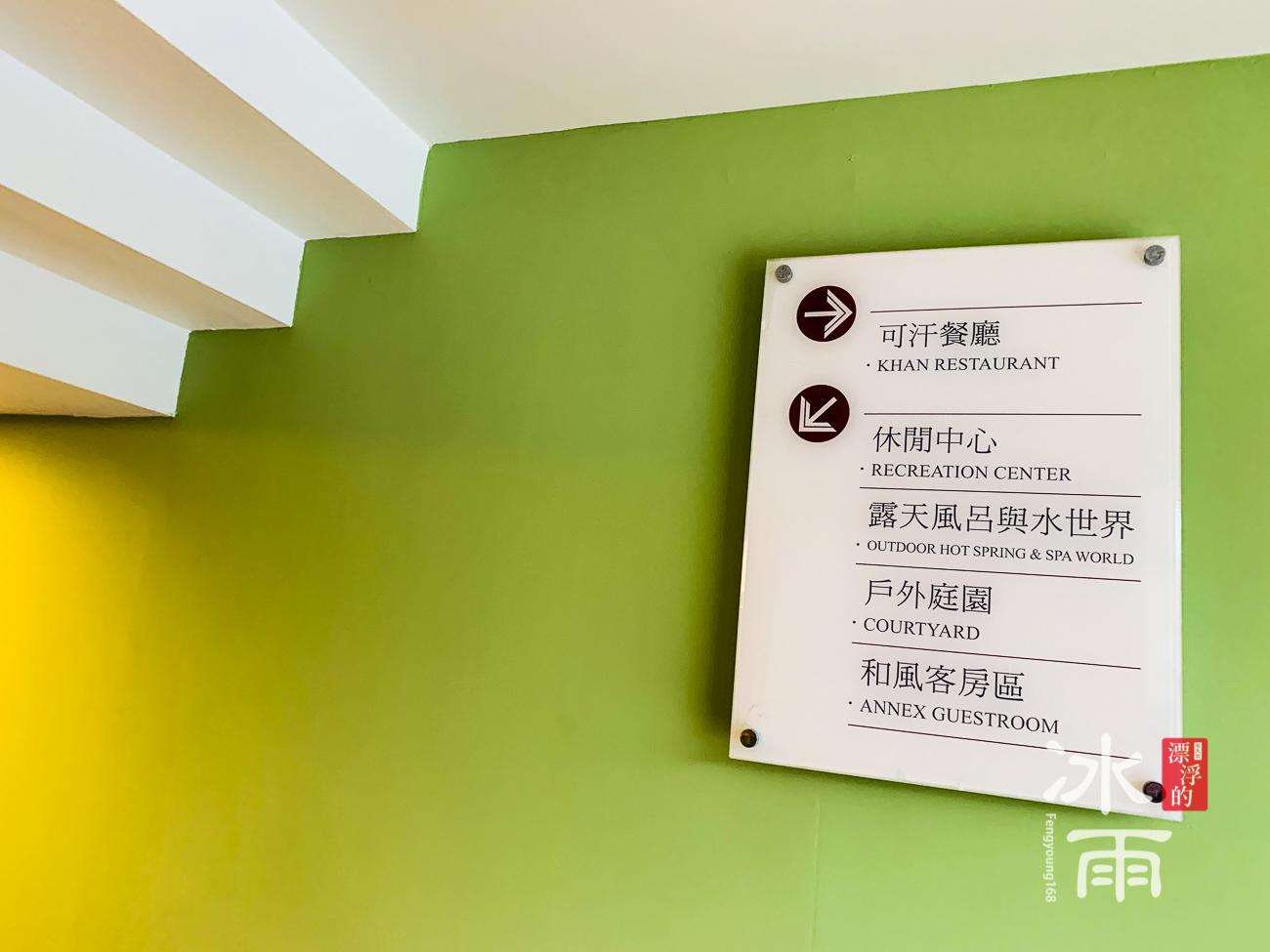 陽明山天籟渡假酒店|方向指引