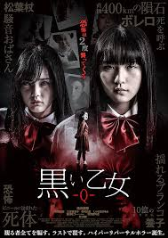 Download Black Maiden: Chapter Q (Japanese Movie)