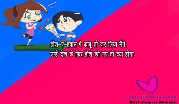 BEST SHAYARI FOR GF IN ENGLISH AND HINDI  | LATEST ROMANTIC SHAYARI IN HINDI AND ENGLISH FOR GIRLFRIEND