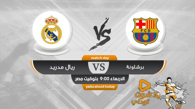 مشاهدة مباراة برشلونة وريال مدريد بث مباشر اليوم 18-12-2019 في الدوري الاسباني