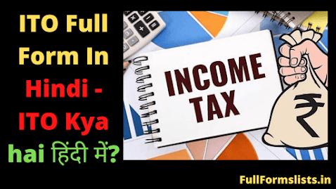 https://www.fullformslists.in/2021/06/ito-full-form-in-hindi-ito-kya-hota-hai.html