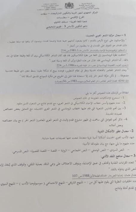 نموذج تقويم تشخيصي للأساتذة المتدربين لتخصص اللغة العربية للسلك الثانوي