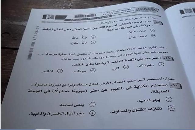 امتحان اللغة العربية الشعبة الأدبية للصف الثالث الثانوى 2021