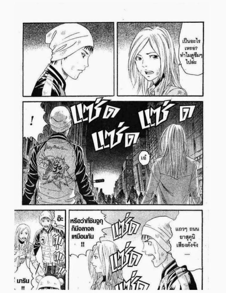Kanojo wo Mamoru 51 no Houhou - หน้า 133