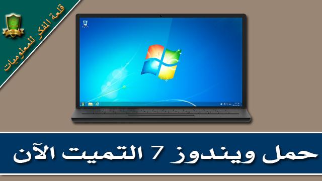 تنزيل ويندوز Windows 7 Ultimate نسخه اصلية خام لنظام 32 bit و 64 bit تحميل بروابط مباشره
