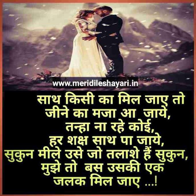 Tera Sath Shayari