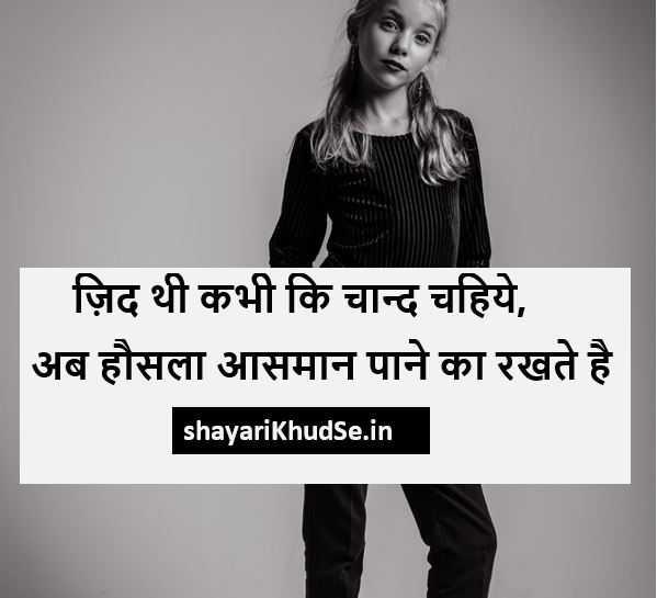 Shayari Hindi Image, Shayari Hindi Image Download, Shayari Hindi Image Attitude, Shayari Hindi Image Hd