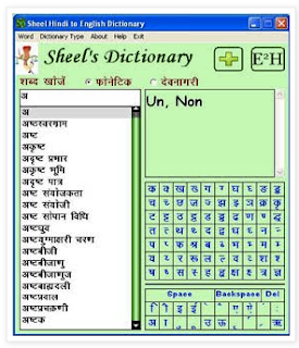 Download Sheel's Dictionary 2.0 Offline Installer