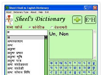 Download Sheel's Dictionary Software 2017 Latest