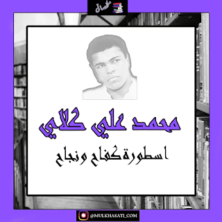 محمد علي كلاي اسطورة كفاح ونجاح