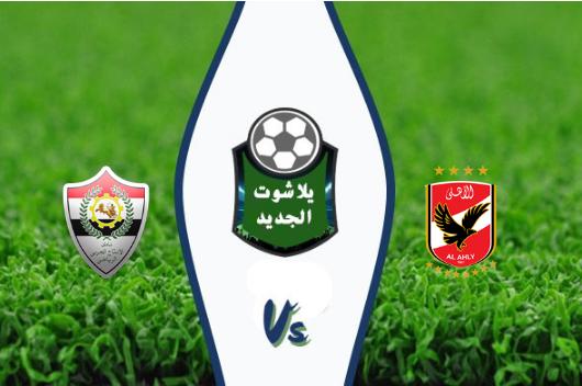 نتيجة مباراة الأهلي والانتاج الحربي بتاريخ 02-10-2019 الدوري المصري