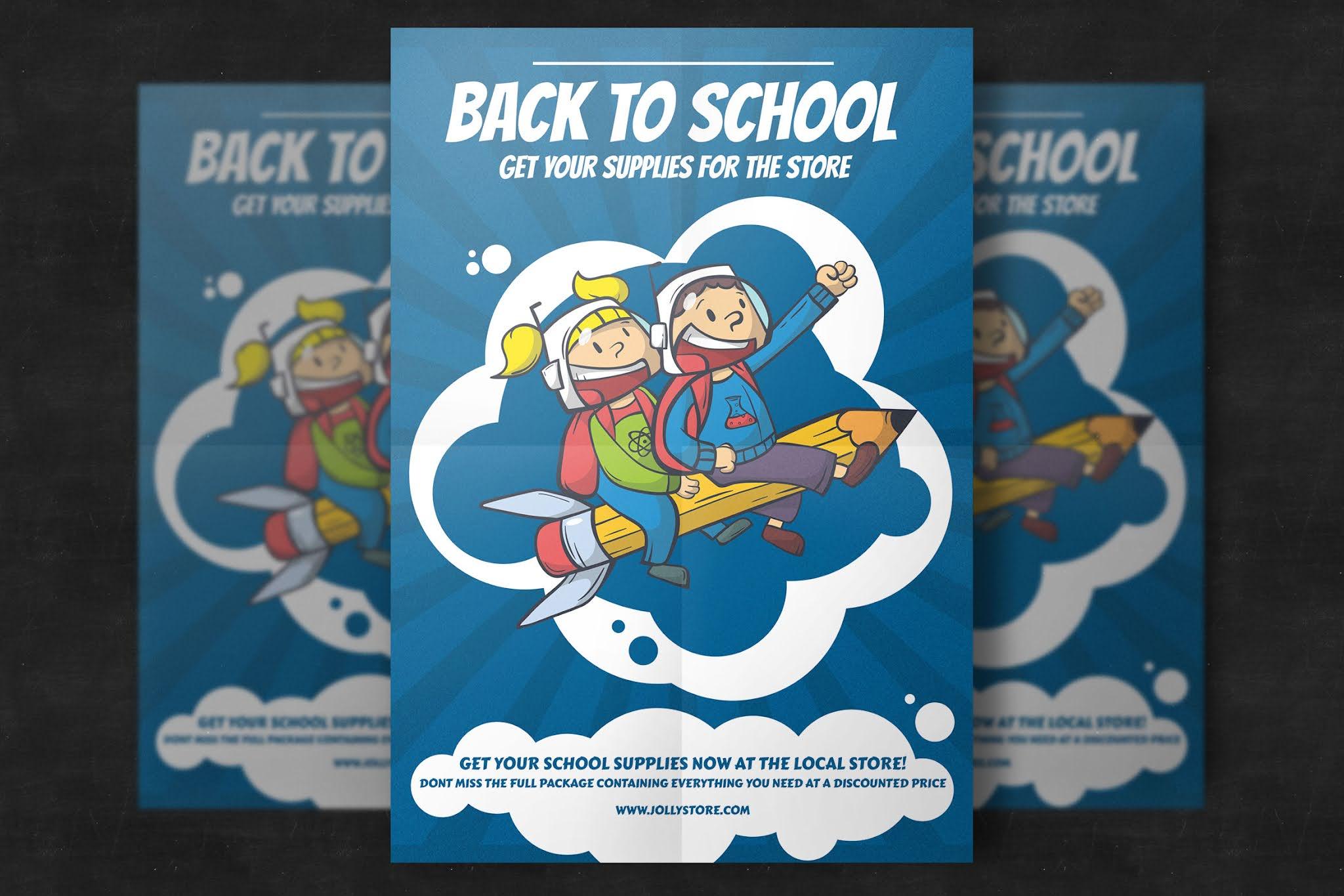 تحميل غلاف كتاب ومذكرة للمدارس PSD يصلح فلاير بوستر اللون الازرق الخلاب
