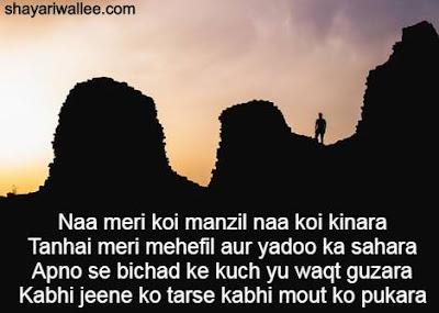 feeling alone life shayari
