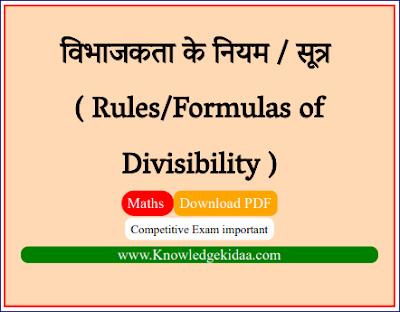 विभाजकता के नियम / सूत्र ( Rules/Formulas of Divisibility )