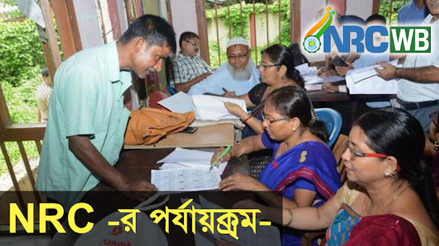 process of nrc in bengali