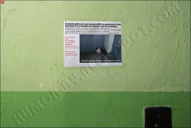 Мусопроводные дела, ЖЭС и народная интеллигенция Беларуси. Объявление в доме сотрудников одного из университетов