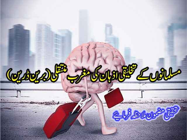 Transfer of Muslim Creative Minds to the West (Brain Drain)