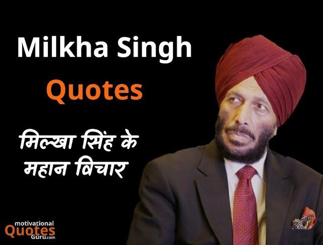 Milkha Singh Quotes In Hindi ( मिल्खा सिंह के महान विचार )
